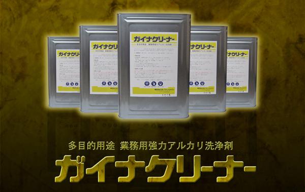 「ガイナクリーナー」は厨房等の換気扇・器具や工場関係の頑固な油汚れ等を<br>除去する強力アルカリ性洗浄剤です。
