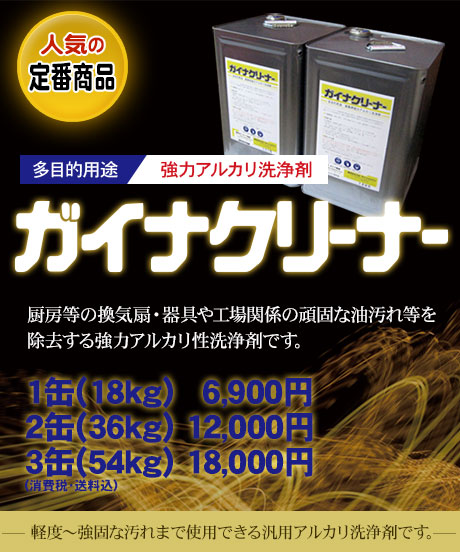 多目的用途・業務用強力アルカリ洗浄剤ガイナクリーナー