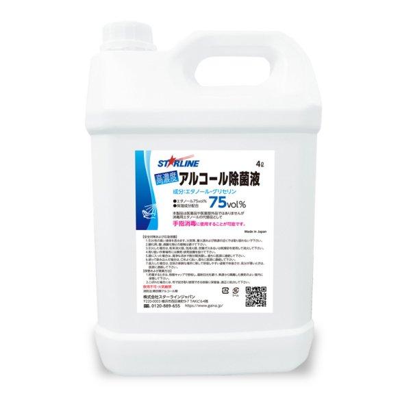 画像1: 高濃度アルコール除菌液75vol% 4L (1)